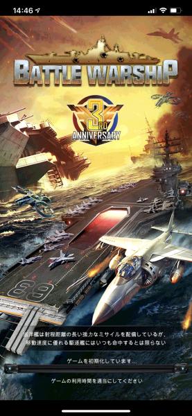 戦艦ファイナル 空母の入手・分解・装備・レベル上げについて