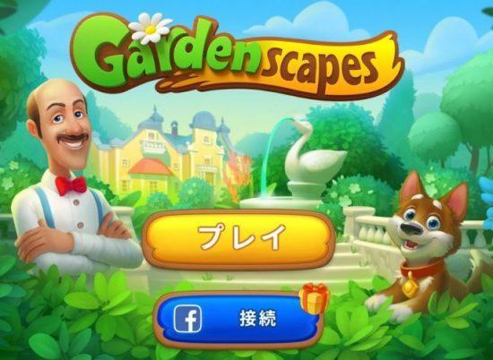 ガーデンスケイプは広告と違う?広告みたいなゲームは存在するの?