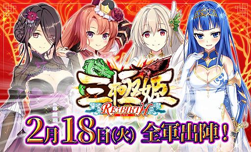 三極姫RE:(リバース)リセマラ方法&ガチャ最強当たりキャラ!
