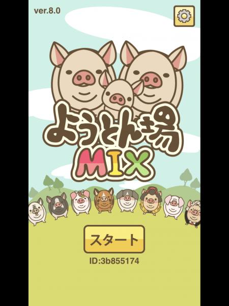 養豚場mix 伝説級 解毒