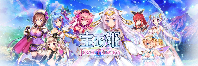 宝石姫 JEWEL PRINCESS攻略